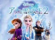 『アナ雪2』感想漫画の投稿で、ウォルト・ディズニー・ジャパンが謝罪。「伝達上のミス」とステマの意図は否定(声明全文)