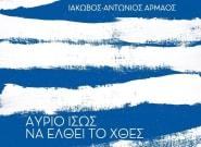 «Αύριο ίσως να έλθει το χθες» Ιάκωβος - Αντώνιος Αρμάος (Εκδόσεις