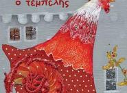 «H κόκκινη κότα και ο Προκόπης ο τεμπέλης» της Νάντιας Λιαρέλλη (εκδόσεις