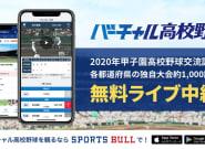全国1000試合以上の高校野球独自大会を無料配信。「バーチャル高校野球」でライブ中継へ。