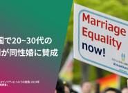 同性婚、20〜30代の8割が賛成。性的マイノリティの友人への「抵抗感」は40〜50代で大幅に減少【全国調査】