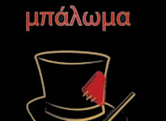 Βιβλιοπαρουσίαση: «Το κόκκινο μπάλωμα» της Αντιγόνης Πόμμερ (Εκδόσεις 24