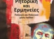 Fake News Ρητορική και ερμηνείες: Στο Top 10 των Βραβείων Public το βιβλίο της Αλεξίας