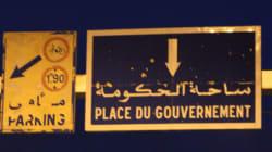 17 décembre: L'ambassade des Etats-Unis à Tunis appelle à la