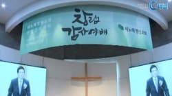 명성교회 '변칙세습' 논란, 새 교회 창립해 아들