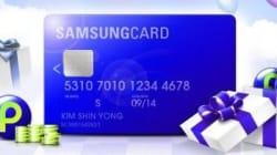 삼성SDS 화재로 삼성카드 온라인 결제