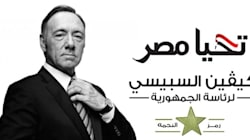 Egypte: Kevin Spacey