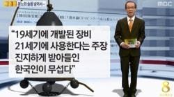 단체 카톡방에 기사 올렸다고 MBC, 기자에