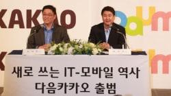 다음카카오 vs 네이버 : 모바일 'O2O 비즈니스'로 한판