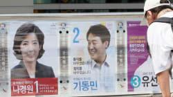 7·30 재보선 공식 선거운동