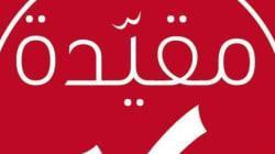 Tunisie - Elections: Une majorité de femmes parmi les nouveaux