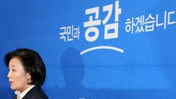 박영선 탈당의사