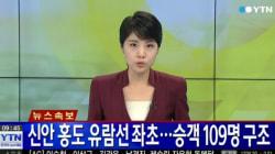 전남 신안 홍도 해상 유람선