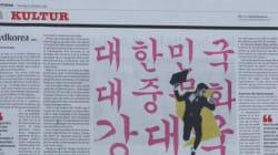 '대중문화 강국 한국'이 오고