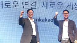 카카오톡 감청영장 불응, 찬성 43.5% 반대