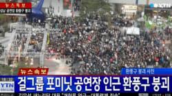 [속보] 포미닛 야외공연장 인근 환풍구 붕괴 20여 명