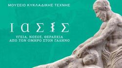 Τα 7 ωραιότερα ευρήματα της νέας έκθεσης του Μουσείου Κυκλαδικής
