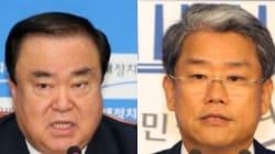 문희상과 김동철의