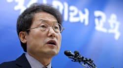 조희연 교육감, 벌금 500만원 1심