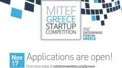 Διαγωνισμός επιχειρηματικότητας και καινοτομίας από το MITEF