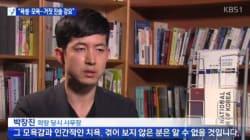 박창진 대한한공 사무장