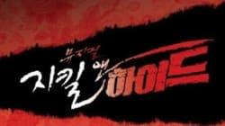 뮤지컬 '지킬앤하이드' 관객 '봉' 비하 논란