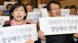 정당 운명을 사법기관이 결정하는 '선례'