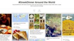 #GreekDinner στο διαδίκτυο. Λάτρεις της ελληνικής κουζίνας «έφαγαν» μαζί και μοιράστηκαν συνταγές, κρασιά και αγαπημένα