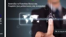 Διεθνής έκθεση «ΚΕΜ FRANCHISE» από 27 Φεβρουαρίου έως 2 Μαρτίου στο MEK