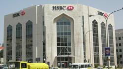 Να ανοίξει δικαστική έρευνα ενάντια στην HSBC ζητούν Ελβετοί πολιτικοί και