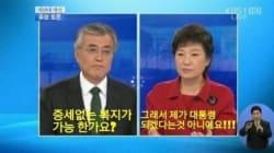 박 대통령, '증세 없는 복지' 말했다? 안