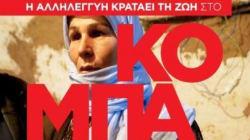 «Η αλληλεγγύη κρατάει τη ζωή στο Κομπάνι» και η HuffPost Greece ακολουθεί την αποστολή ανθρωπιστικής