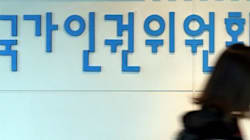 인권위, 유엔 인권자료에서 세월호·성소수자