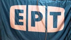 Αυτή είναι η νέα ΕΡΤ. Εξαιρούνται από το ανταποδοτικό τέλος οι ενταγμένοι στο κοινωνικό τιμολόγιο της