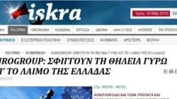 «Ανυπακοή και ρήξη» προτείνει η Αριστερή Πλατφόρμα μετά το Eurogroup και βλέπει «τη θηλιά να σφίγγει στο λαιμό» της