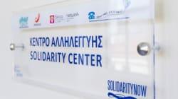 Άνοιξε το πρώτο Κέντρο Αλληλεγγύης στην