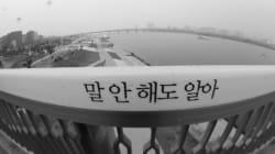 '자살 다리' 마포대교 난간