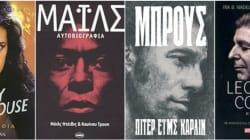 Aπό τον Nick Cave στον Bruce Springsteen: 8 μουσικές βιογραφίες που πρέπει να υπάρχουν σε κάθε ενημερωμένη
