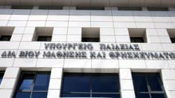 Υπουργείο Παιδείας: Διαψεύδει δημοσιεύματα περί κατάργησης ξενόγλωσσων προπτυχιακών