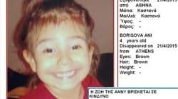 Η έκθεση της αστυνομίας «δείχνει» άγριο βασανισμό της 4χρονης