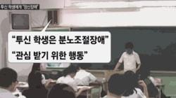 대전 모 고교, 학생 투신 후