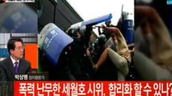 채널A가 '세월호 폭력집회'라며 보도한 12년 전
