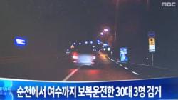'24㎞추격' 보복운전·행패 30대 운전자