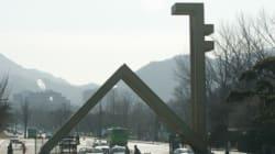 시흥캠퍼스 설립에 반대하는 서울대 학생들이 철야농성에