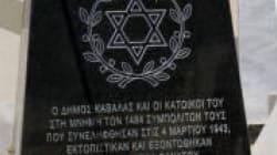 Αντιδράσεις για την αναβολή τελετής αποκαλυπτηρίων μνημείου του Ολοκαυτώματος στην