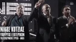 Η ΚΝΕ τρολάρει τον Κοτζιά που τραγουδάει και τον Καμμένο για τη ΝΑΤΟϊκή
