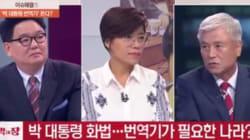 TV조선이 '박근혜 번역기'를