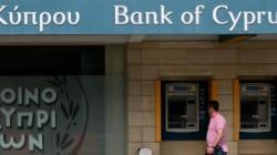 Τι σημαίνει capital controls και πoια είναι η κυπριακή