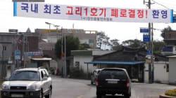 '영구정지' 고리 1호기 해체기술개발 1500억