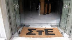 ΣτΕ: Κανονικά το δημοψήφισμα την
